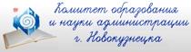 Комитет образования и науки администрации г. Новокузнецка